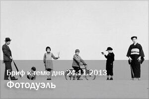 Бриф Фотодуэль (к теме дня 24.11.2013)