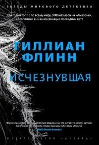 Gillian_Flinn__Ischeznuvshaya.jpg