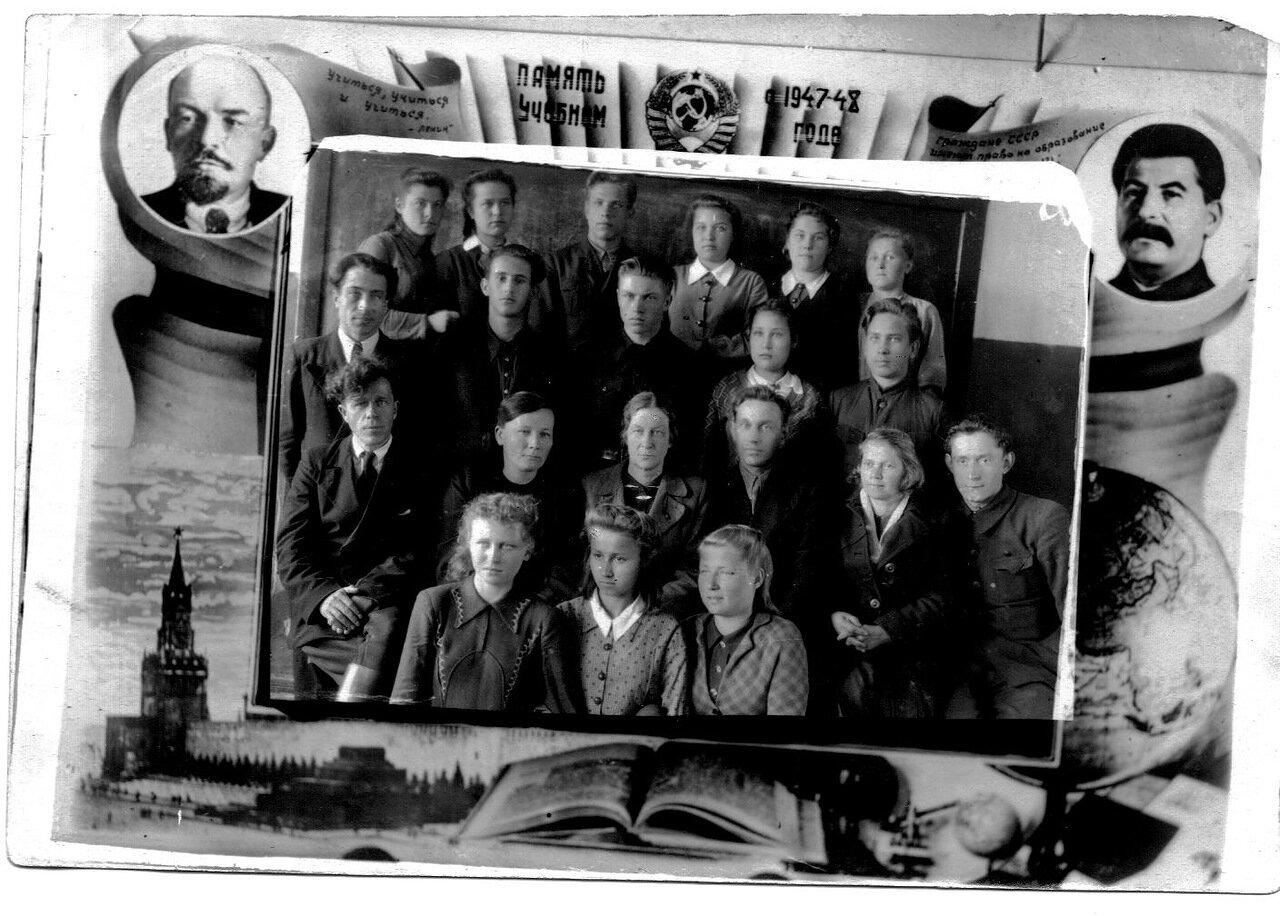 1947-1948. Фотография выпускников Константиновской школы № 3 Тутаевского РОНО