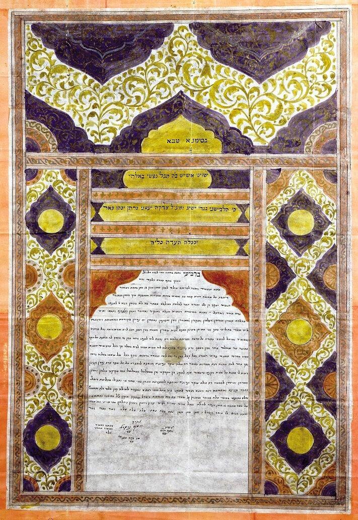 Ктуба (еврейский брачный договор) Якова и Есфирь, 1885