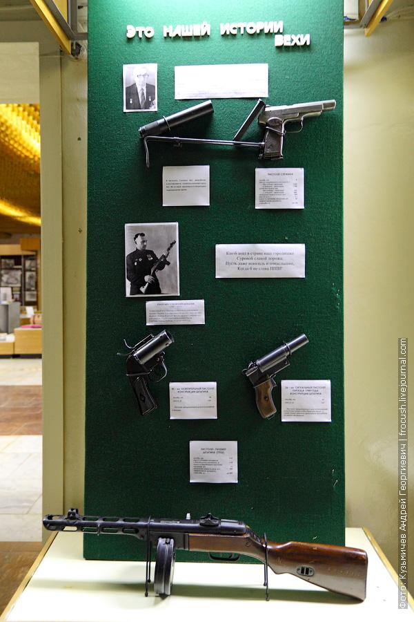 Пистолет Стечкина с глушителем (АО-44), 40 мм осветительный пистолет Шпагина, 26 мм сигнальный пистолет Шпагина, пистолет-пулемет Шпагина