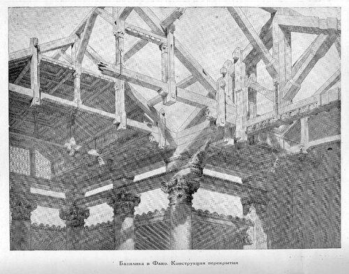 Базилика в Фано, конструкция перекрытия