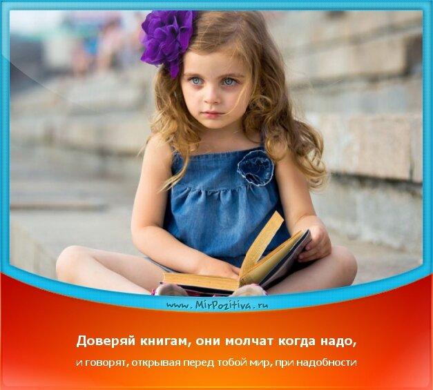 позитивчик дня - Доверяй книгам, они молчат когда надо, и говорят, открывая перед тобой мир, при надобности