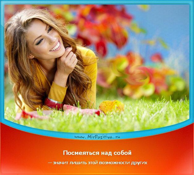 позитивчик дня: Посмеяться над собой — значит лишить этой возможности других.