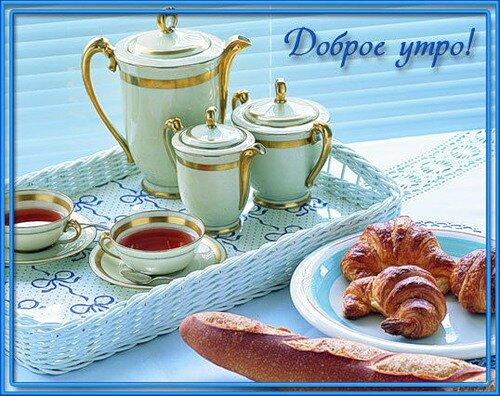 Доброе утро! Чай на двоих с выпечкой. открытка поздравление картинка