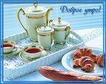 Открытка Доброе утр поздравление