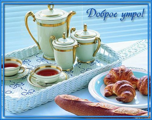 Доброе утро! Чай на двоих с выпечкой.