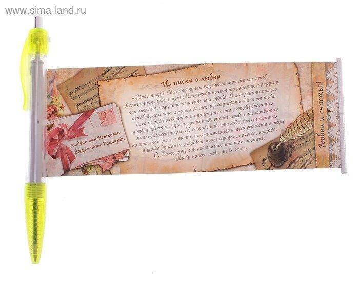 письмо бетховена сувенир