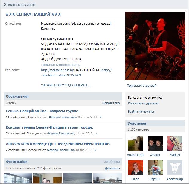 ВКонтакте Сенька полицай