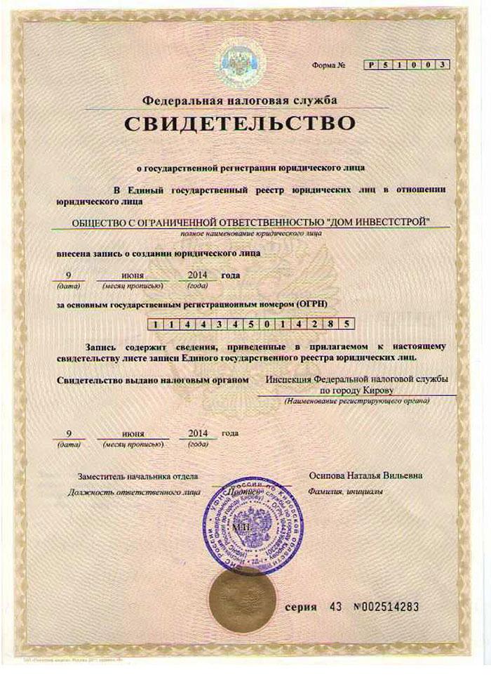 ДОМ ИнвестСтрой Киров новостройки от застройщика официальный  Лицензии сертификаты и дипломы