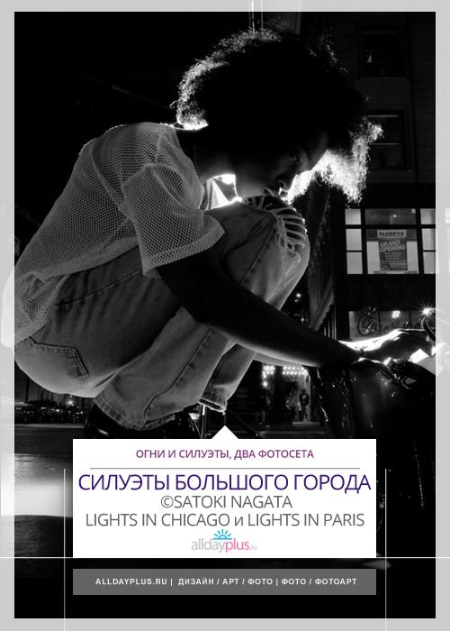 """Огни и силуэты больших городов. Satoki Nagata и его серии """"Lights in Chicago"""" и """"Lights in Paris"""""""