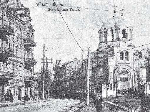 Большая Житомирская улица и Сретенская церковь в начале ХХ века.