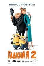 Гадкий я 2 / Despicable Me 2 (2013/BDRip/HDRip/3D)