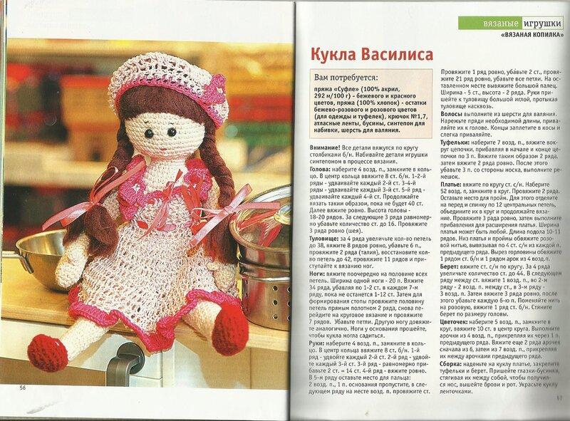 Онлайны по вязанию игрушек