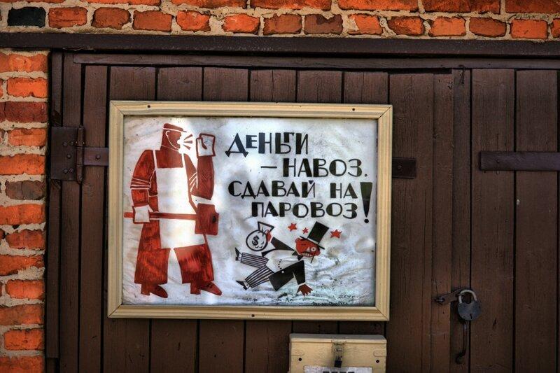 Музей паровозов в Переславле