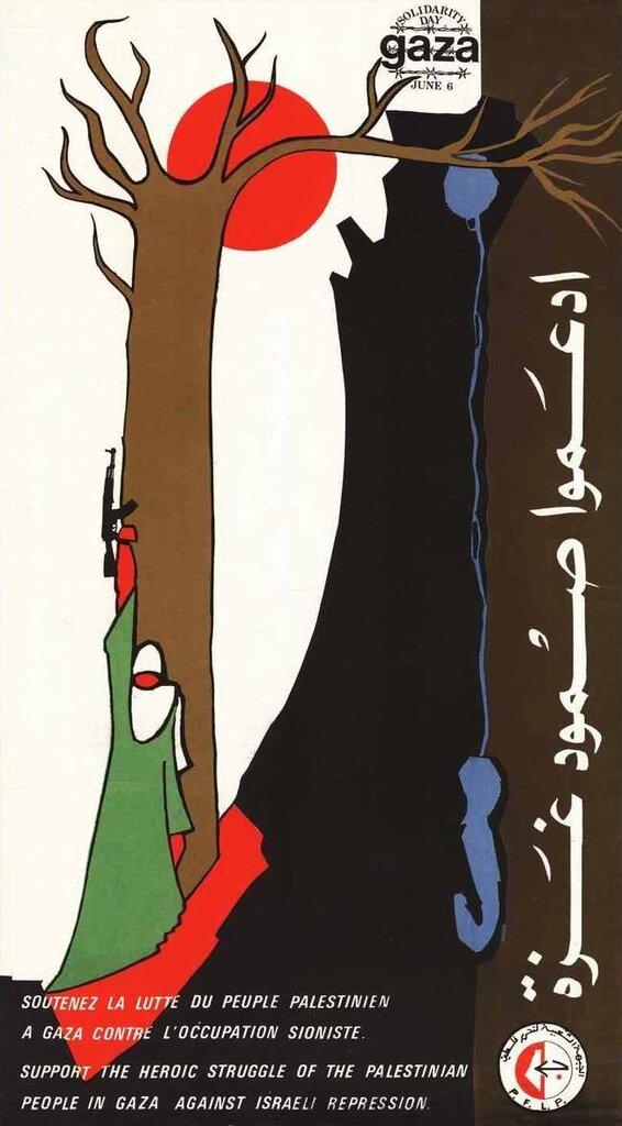 Поддержим героическую борьбу палестинского народа в Газе против израильских репрессий