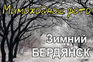 зима, снег в Бердянске 2014