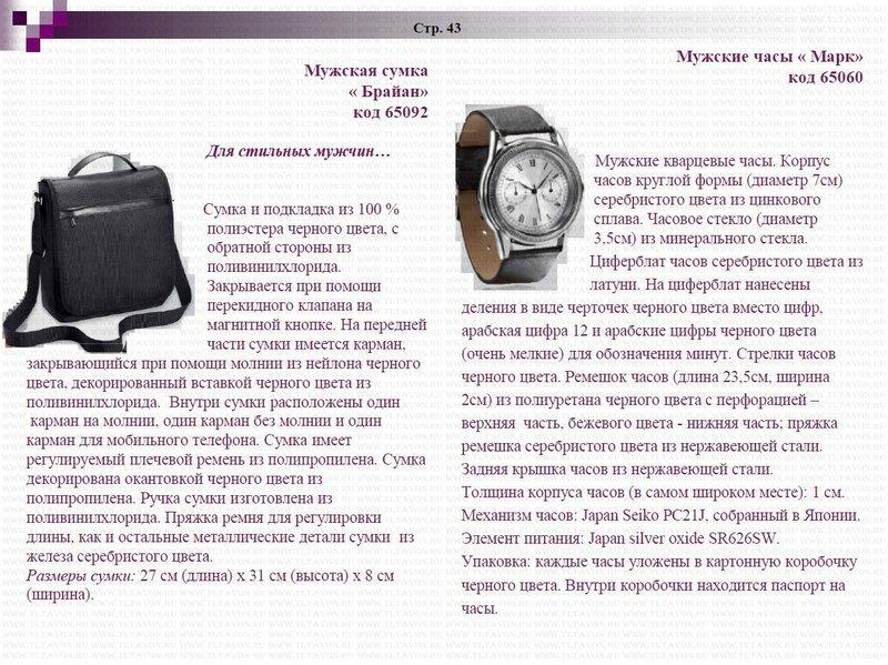 AVON КОСМЕТИКА ФОТО_07