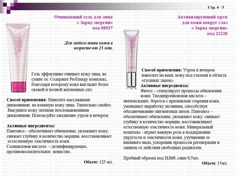 AVON ПРОДУКЦИЯ ФОТО_01
