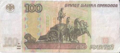 Как сделать 100 рублей
