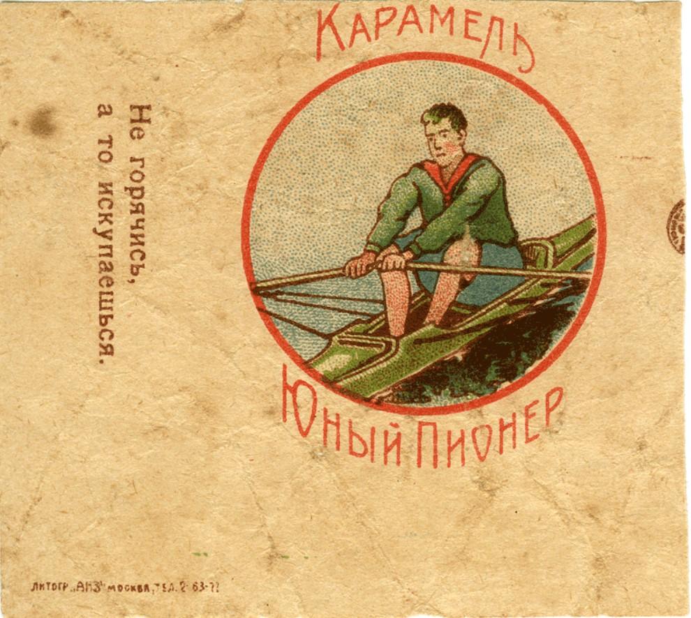 Красный Октябрь. карамель. Юный Пионер