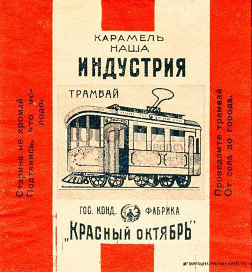 Красный Октябрь. карамель. Наша индустрия. Трамвай