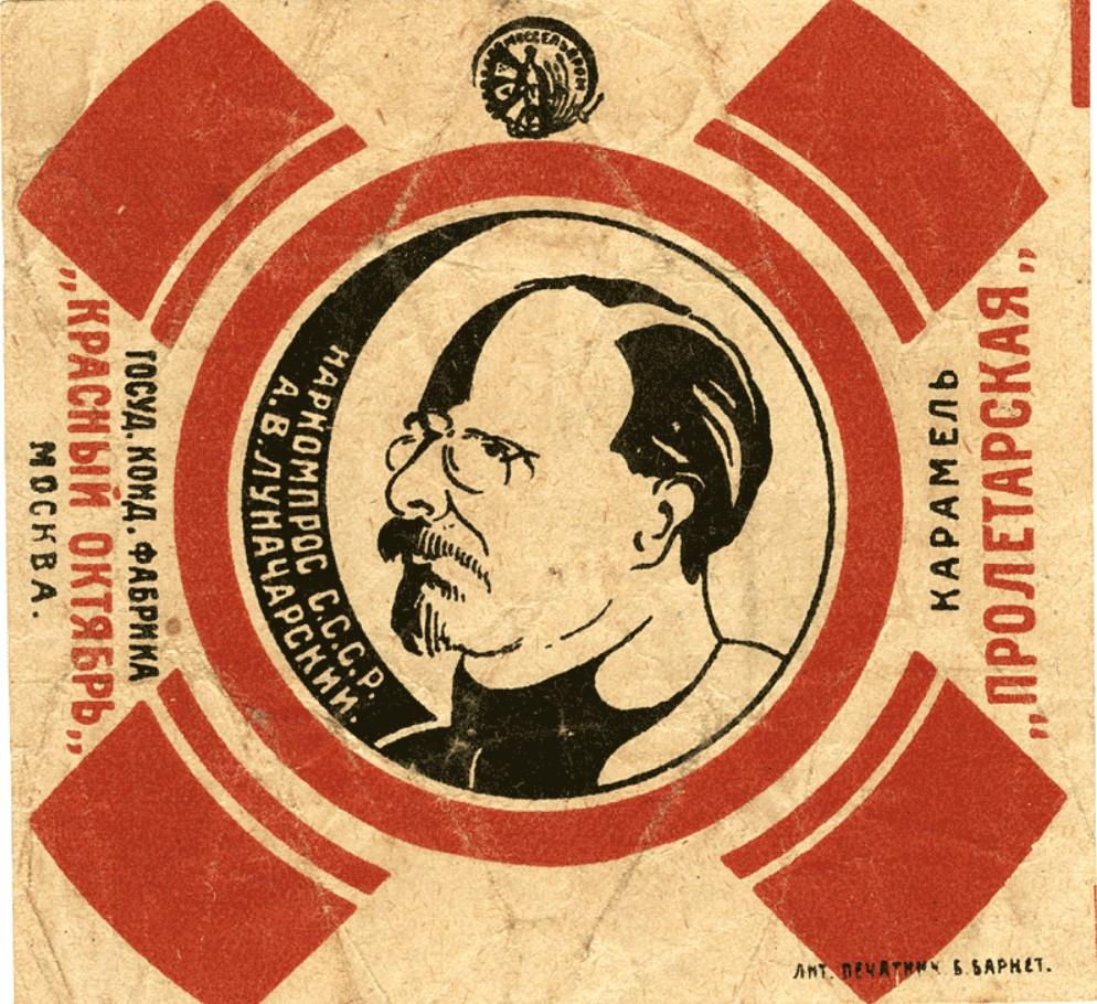 Красный Октябрь. карамель. Пролетарская