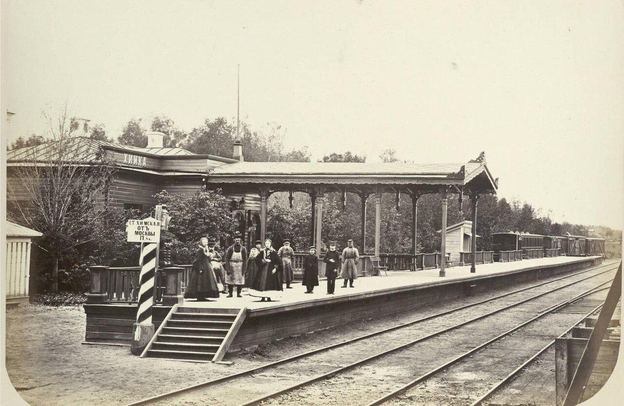 43. Станция Химка