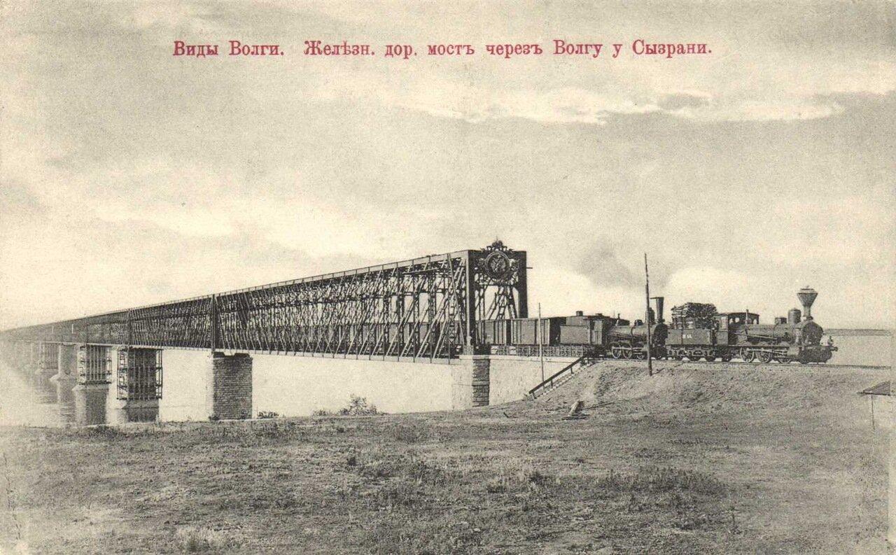 Железнодорожный мост через Волгу
