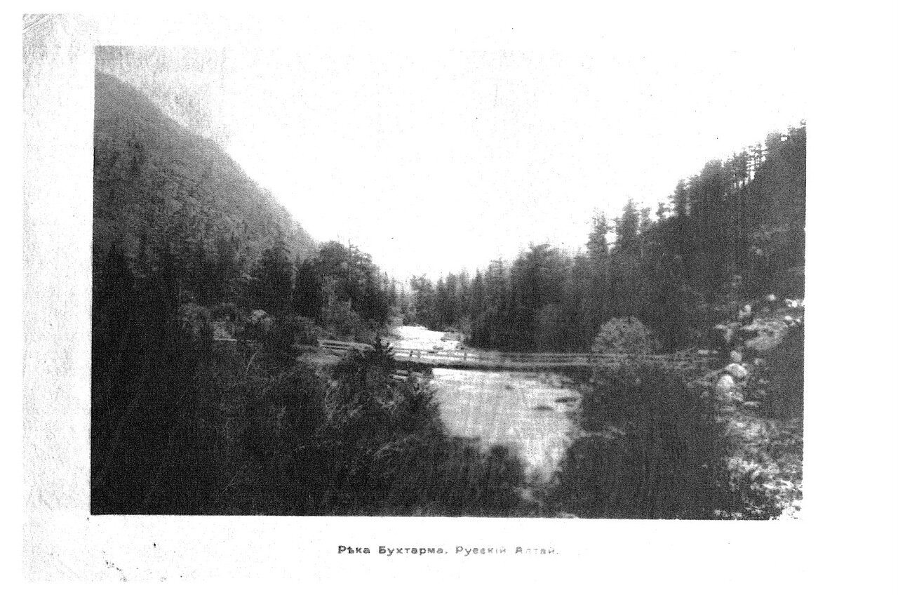 15. Река Бухтарма