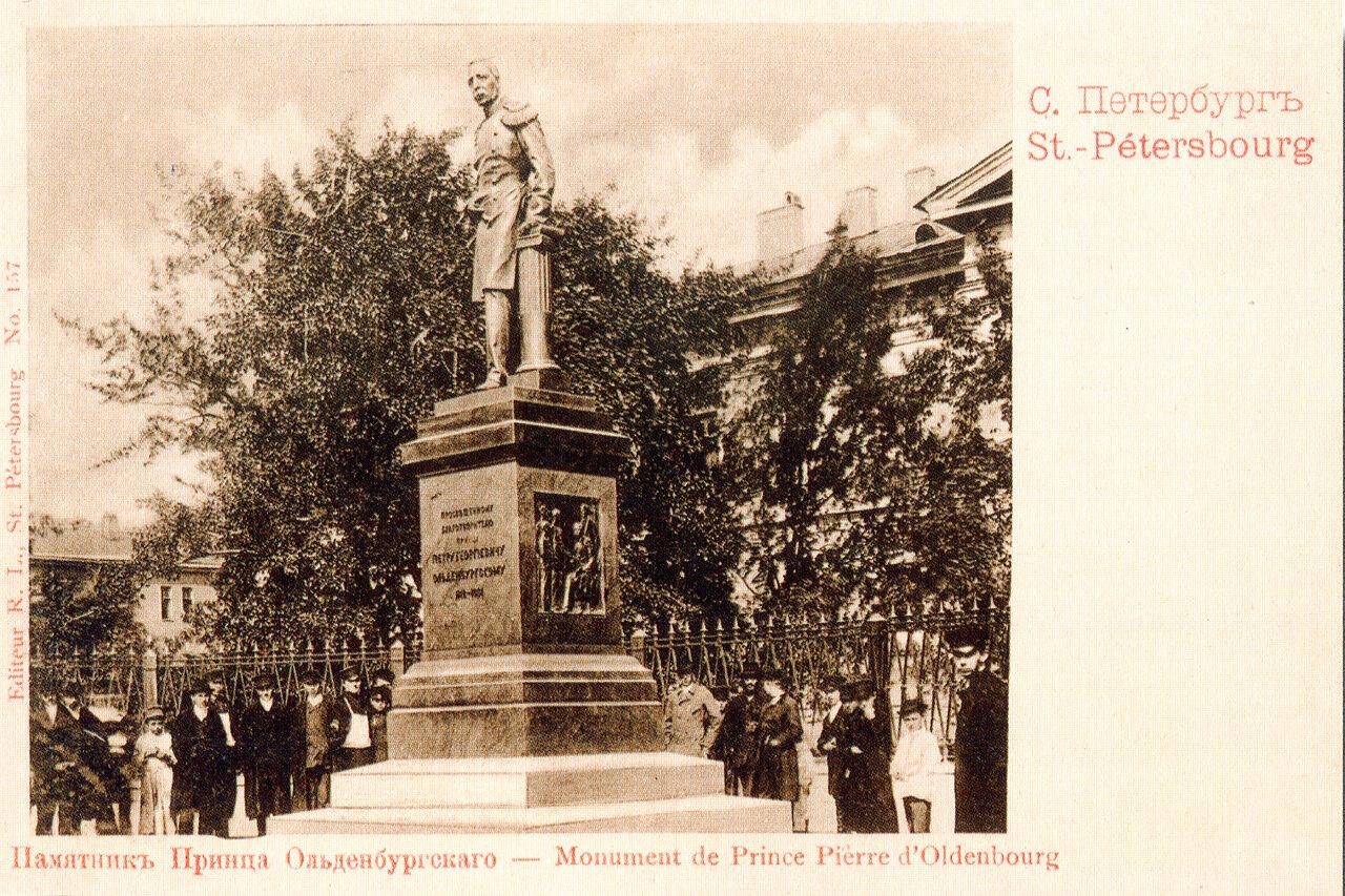 Памятник принцу Ольденбургскому