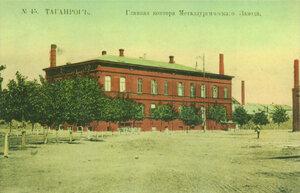 Главная контора Металлургического завода