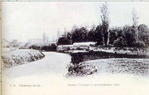 Окрестности Симферополя. Берега Салгира у архиерейского сада