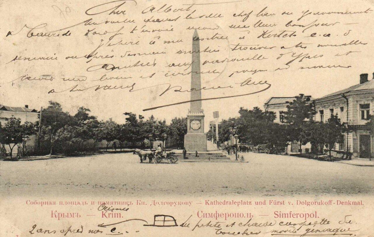 Соборная площадь и памятник Князю Долгорукову