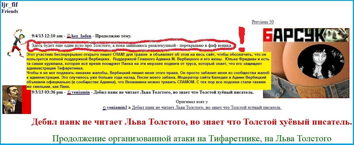 Панк, спам, Фридман, Толстой, пост