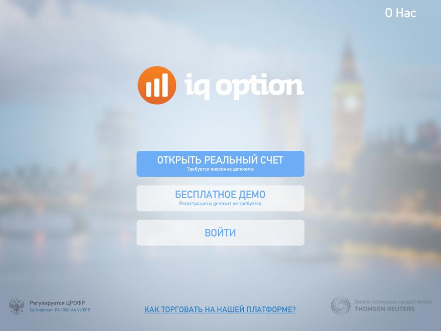 IQ Option (8).png