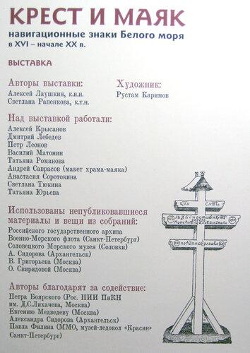 Крест и маяк