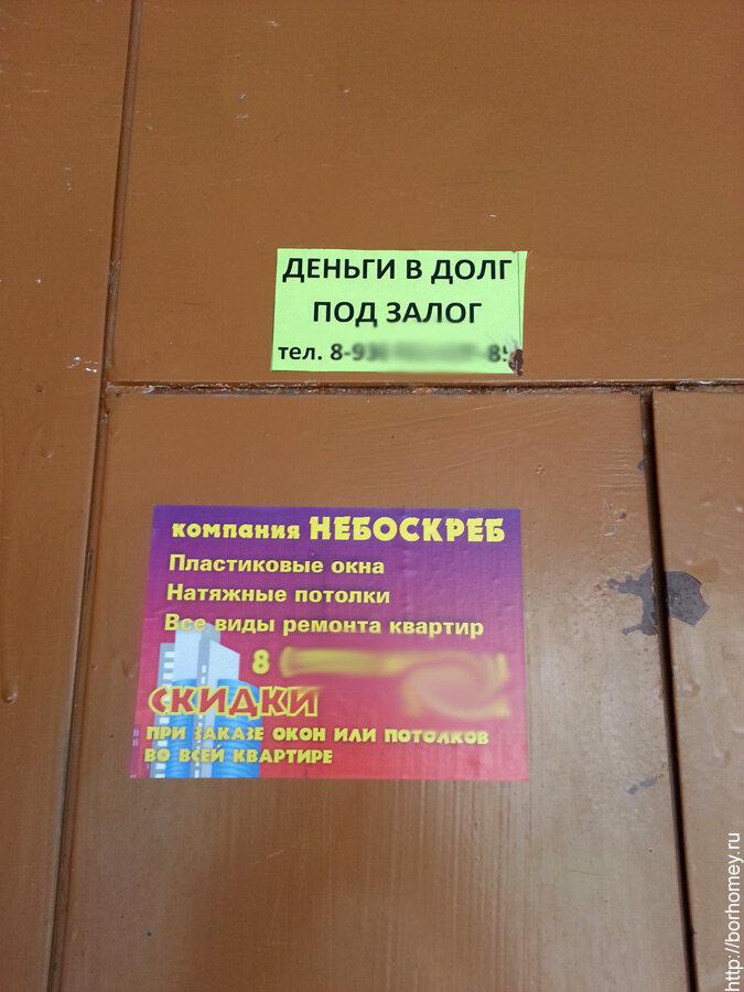 объявления на подъезде в Сарове