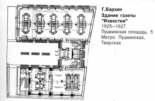 Здание газеты Известия в Москве, план