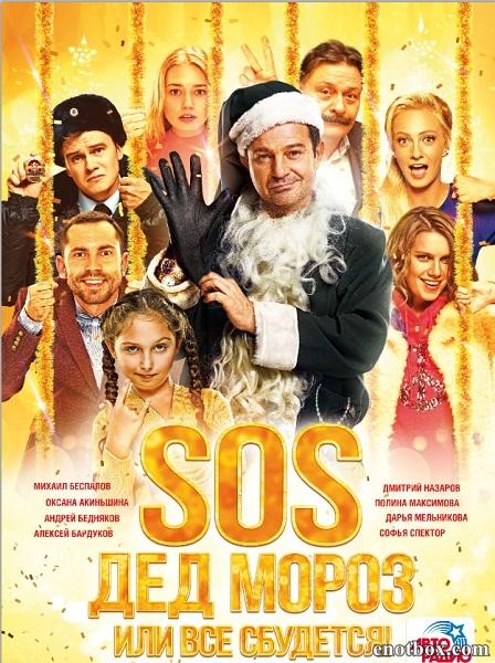 SOS, Дед Мороз или Все сбудется! (2015/WEB-DL/WEB-DLRip)