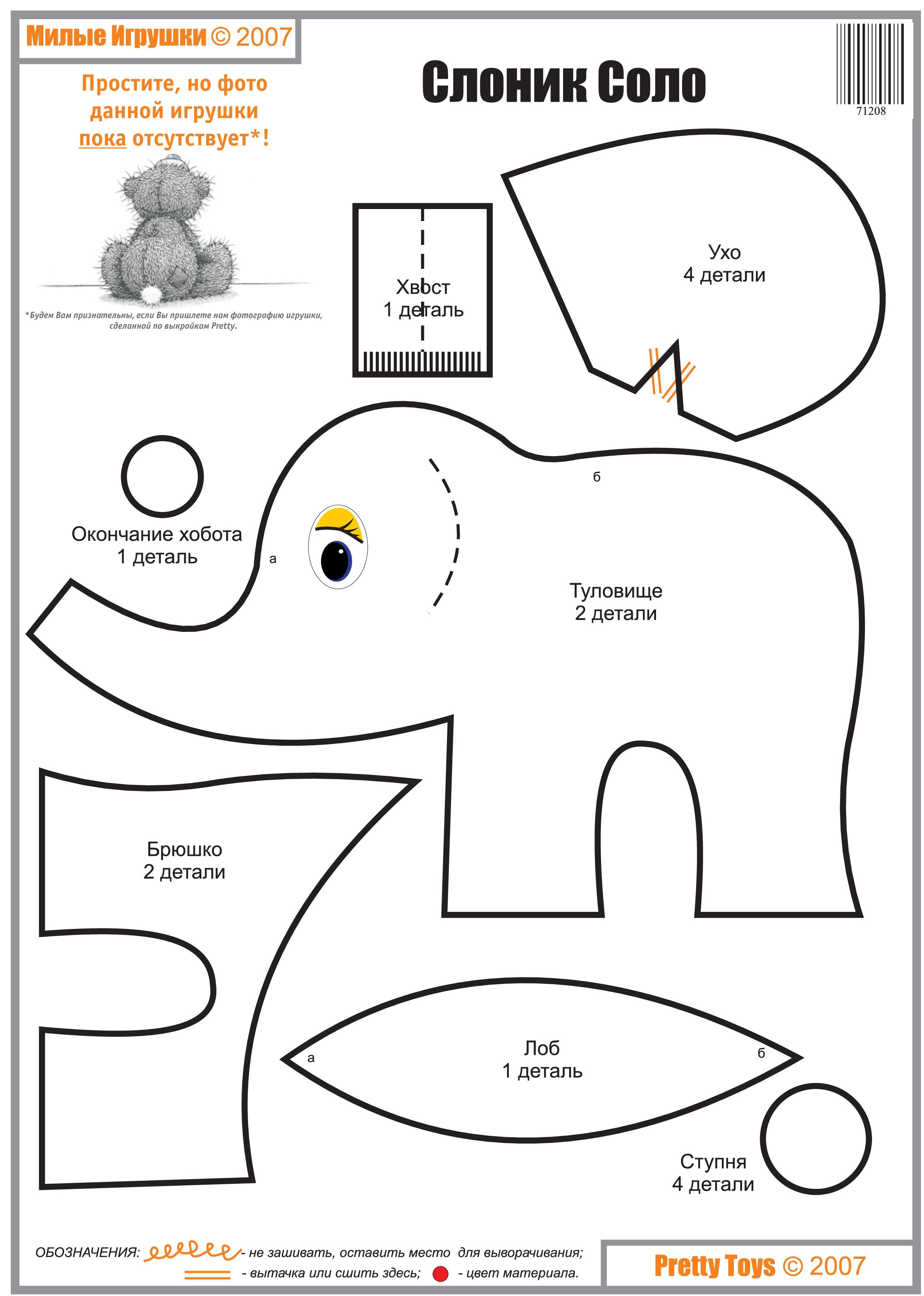Как сшить игрушку слоник