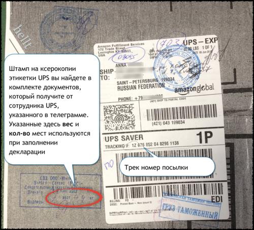 Образец заполнения таможенной декларации на посылку