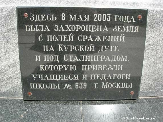 Табличка на братской могиле Донского кладбища в Москве