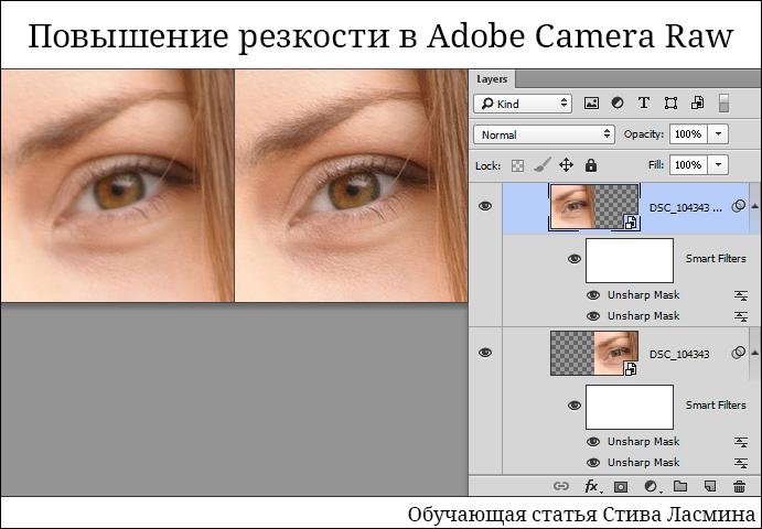 Повышение резкости в Adobe Camera Raw - обучающая статья Стив Ласмина