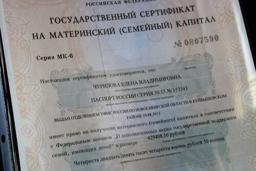 Вручение сертификата на материнский капитал в Куйбышеве, Аспект