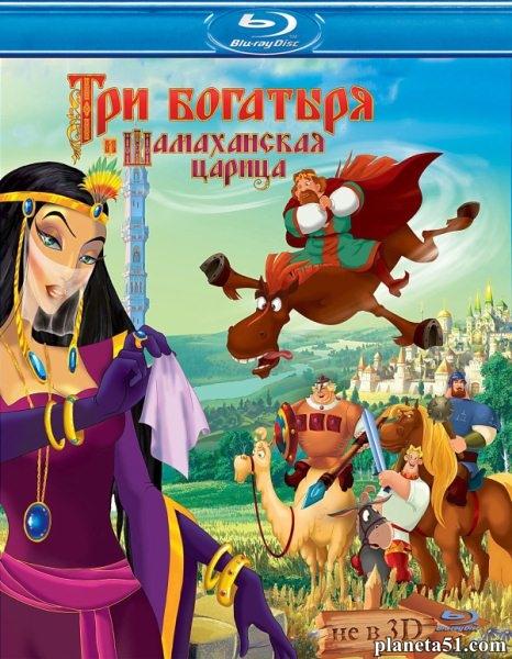 Три богатыря и Шамаханская царица (2010/HDRip)