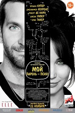 Мой парень – псих / Silver Linings Playbook (2012/BDRip/HDRip)