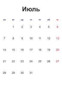 календарь июль 2014