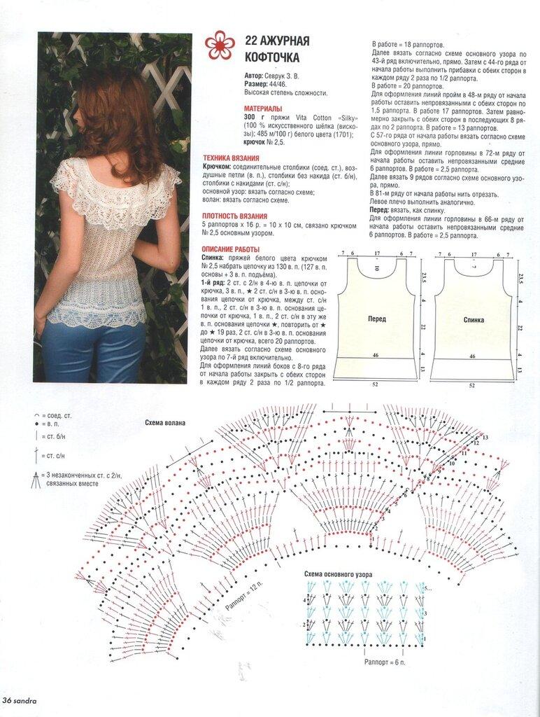 Вязание блузки с описанием 261