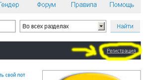 регистрация на интернет-аукционе